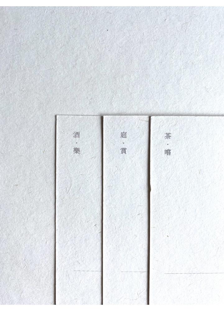 京の旅系列明信片 •  茶 • 嚐