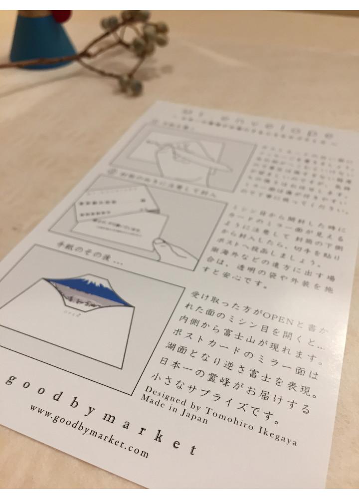 Goodbymarket • 富士山 • 心意咭信封